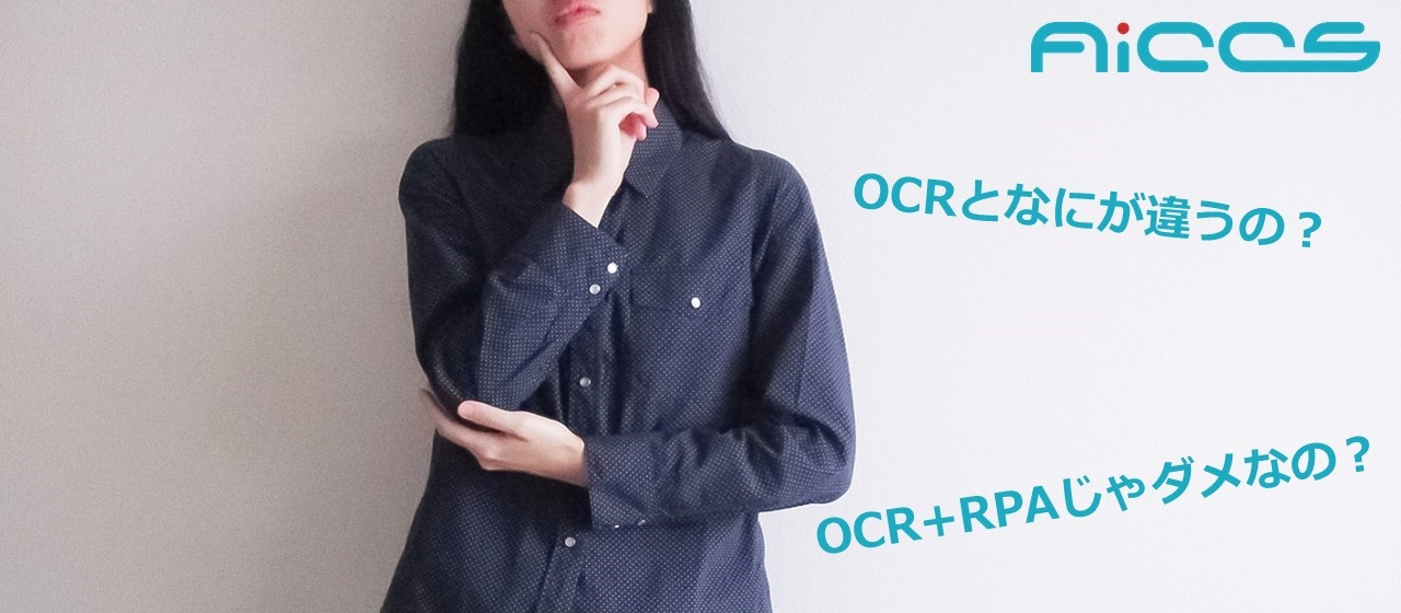 OCRと何が違うの?